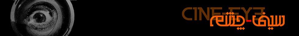 cine-eye-banner