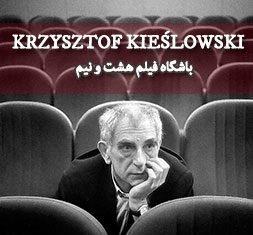 کریستوف کیشلوفسکی