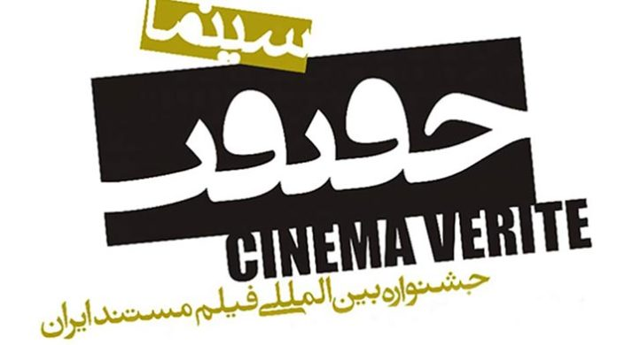 سینما-حقیقت
