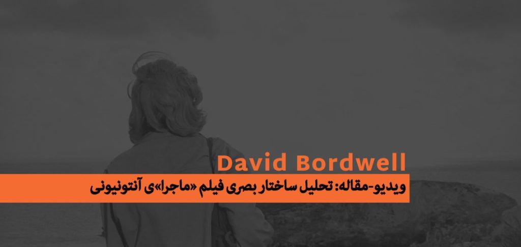دیوید بوردول