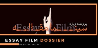 پرونده سینما-مقاله