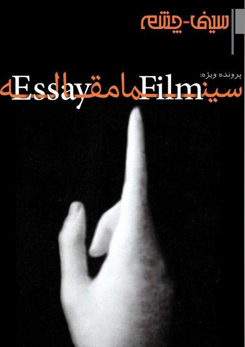 پرونده اول: سینما-مقاله